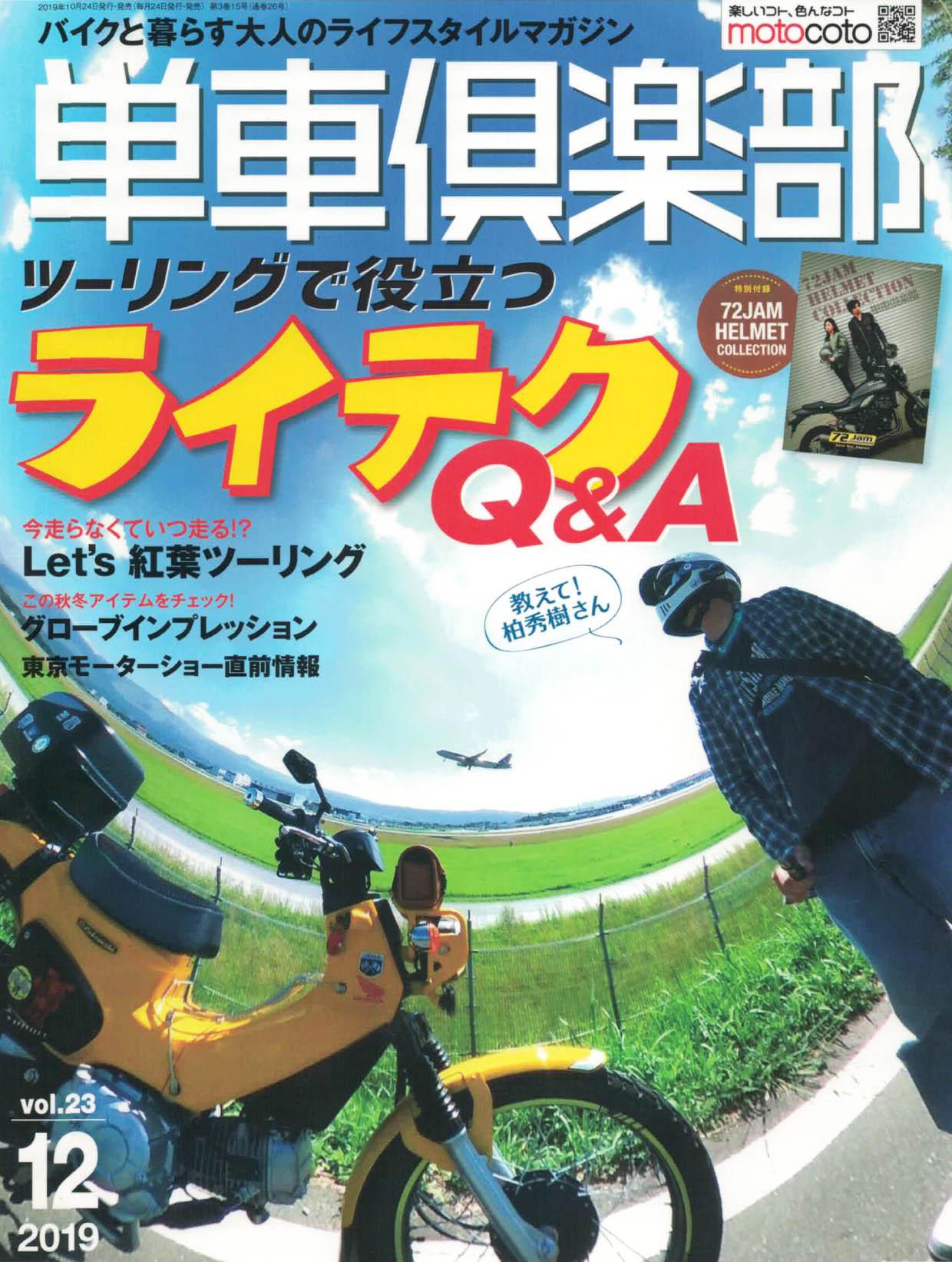 【単車倶楽部12月号掲載】FANTIC CABALLERO SCRAMBLER250