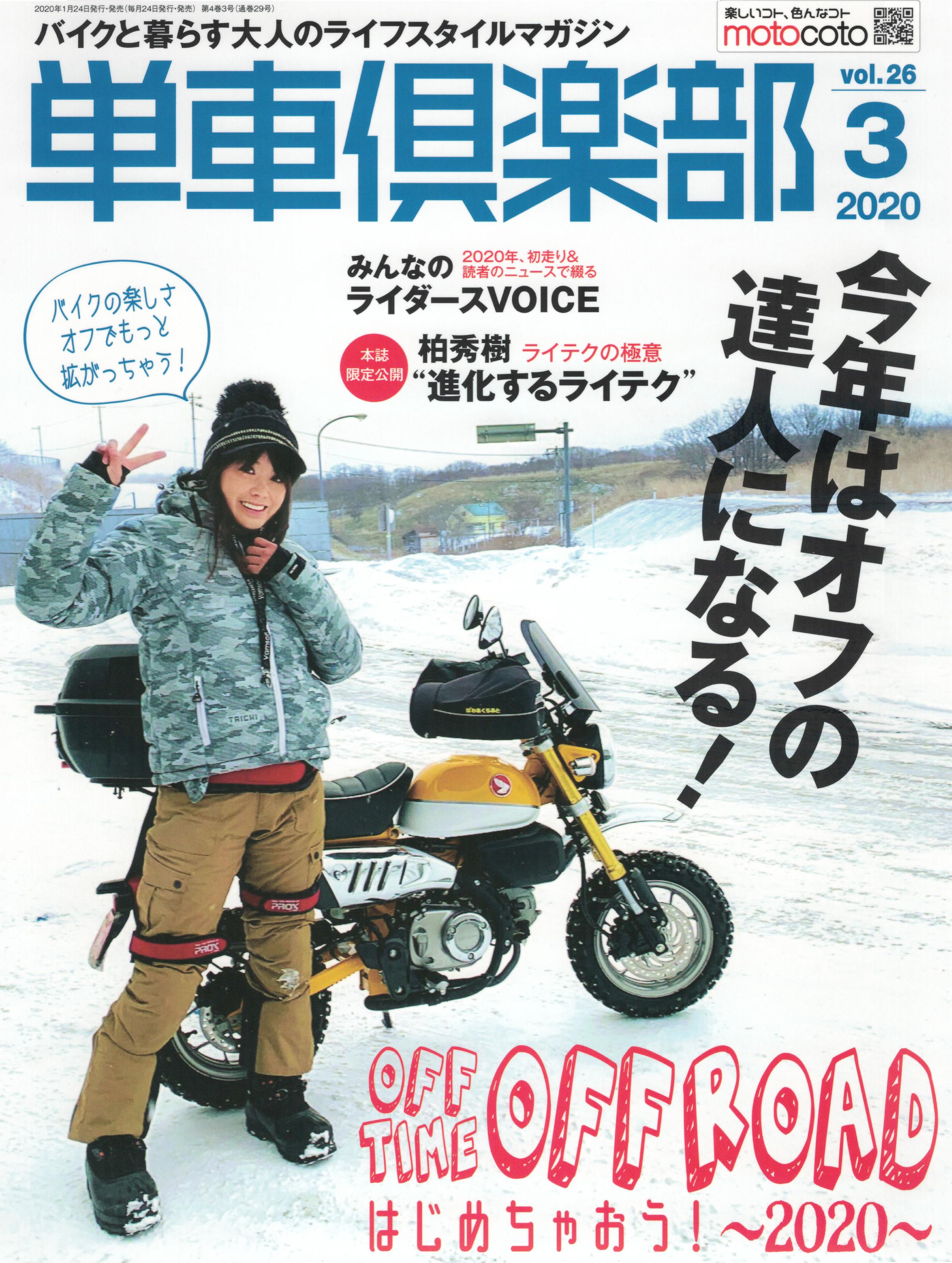 【単車倶楽部3月号掲載】FANTIC CABALLERO RALLY500