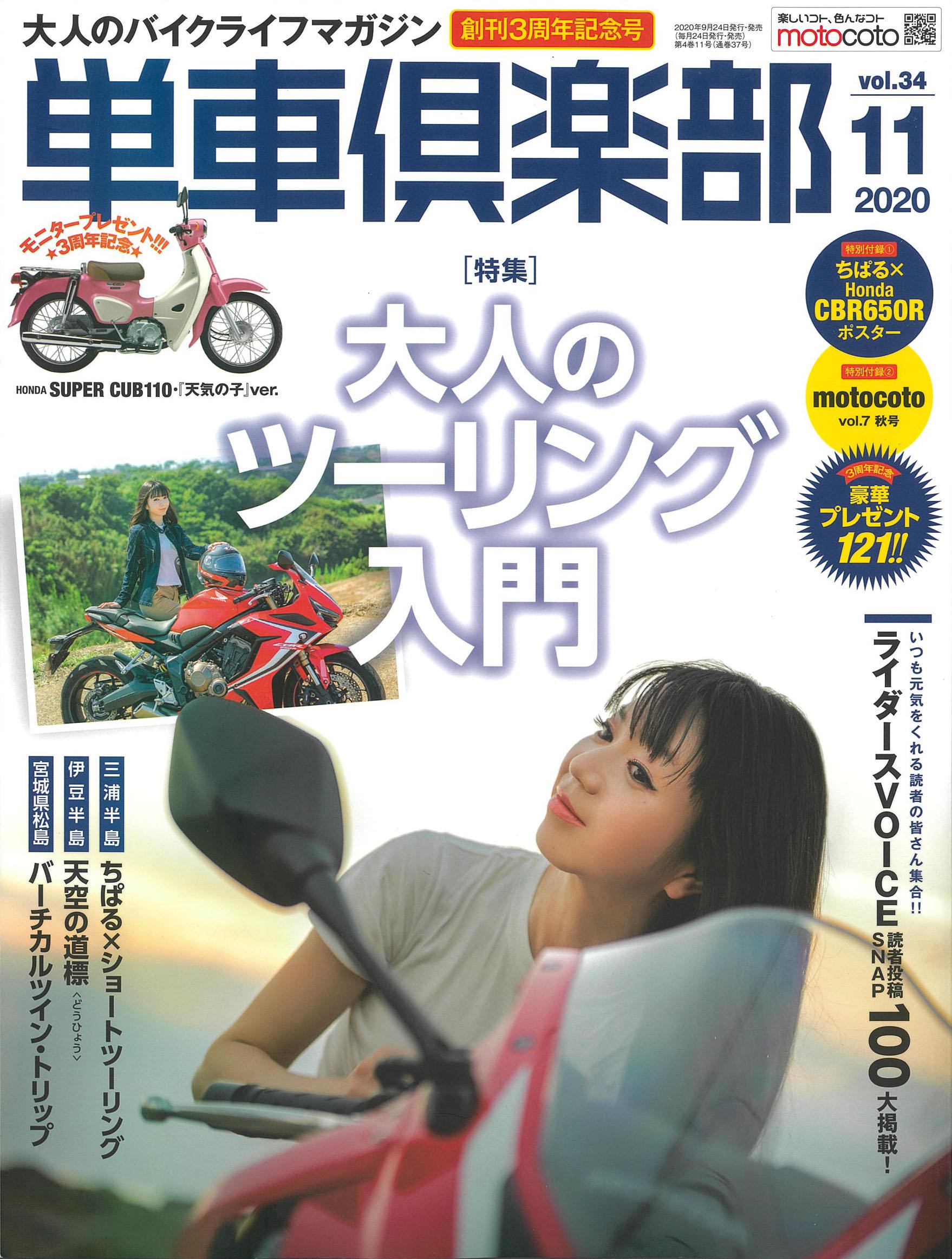 【単車倶楽部11月号掲載】FANTIC CABALLERO SCRAMBLER500