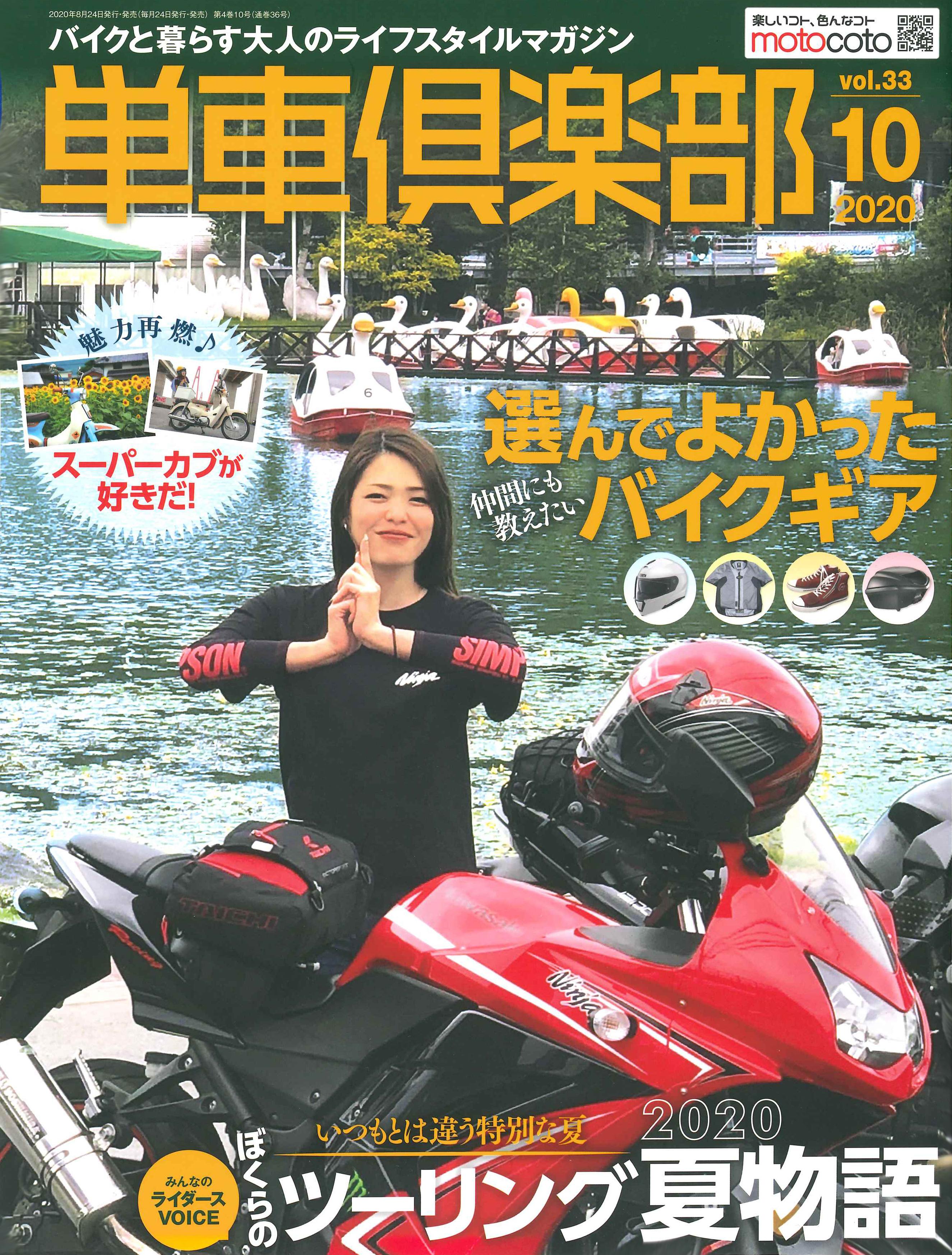 【単車倶楽部10月号掲載】『ヘルメットアタッチメントSHOEI用』