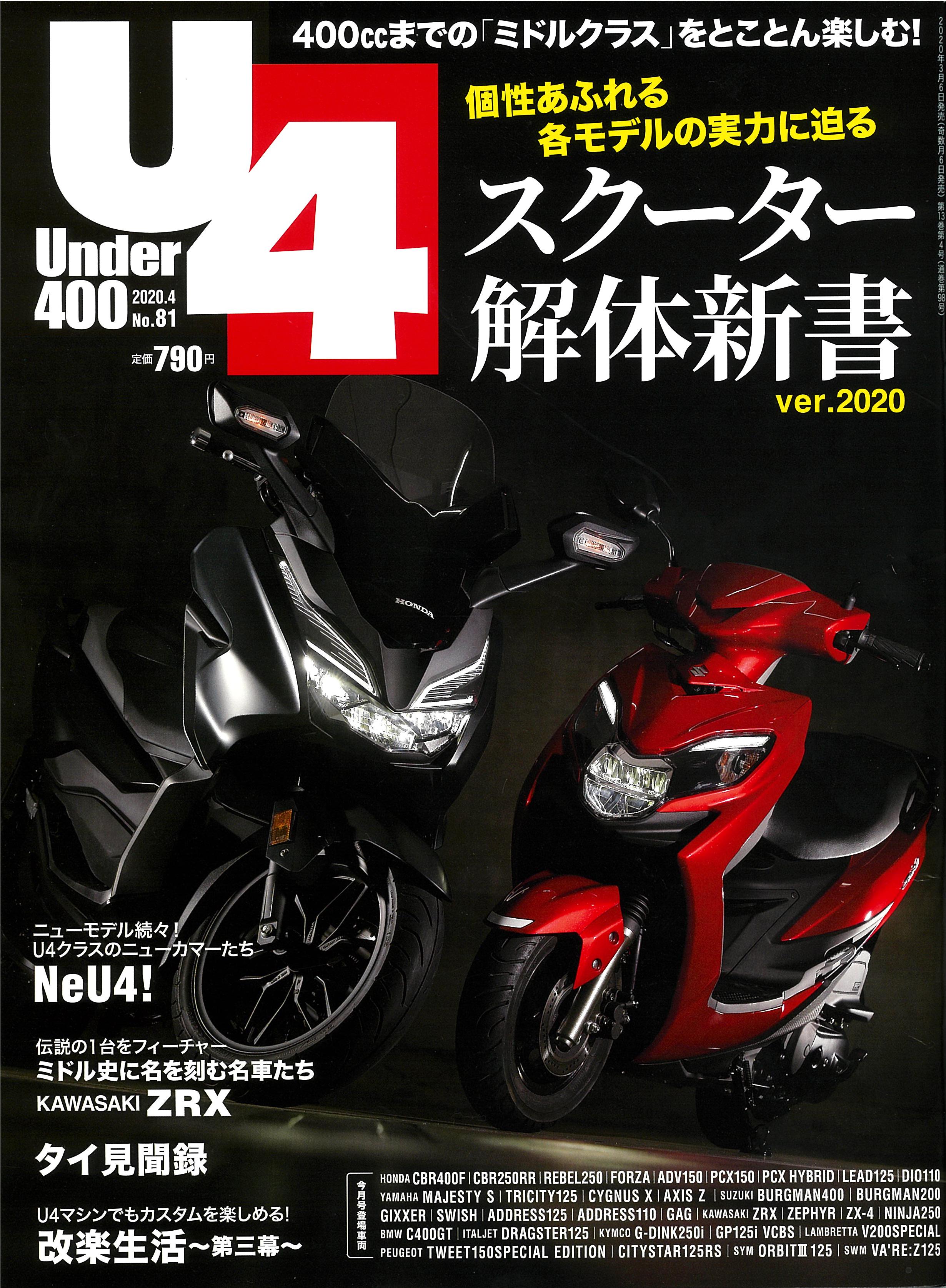 【Under400 4月号掲載】Lambretta、SYM(エス・ワイ・エム)OrbitⅢ