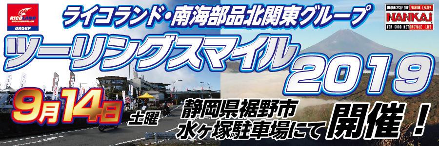 【イベント出展】ツーリングスマイル2019