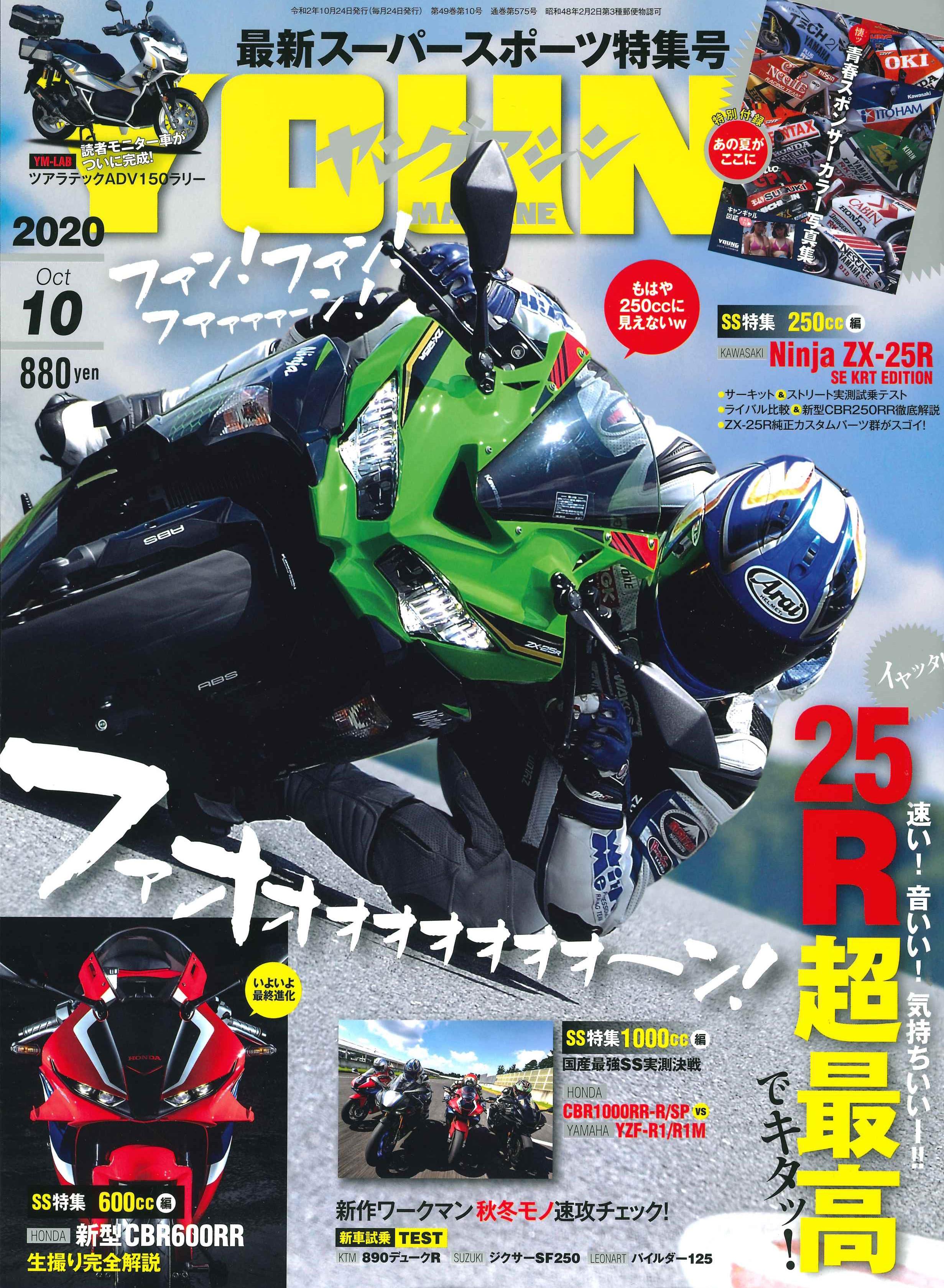 【ヤングマシン10月号掲載】『ヘルメットアタッチメントSHOEI用』